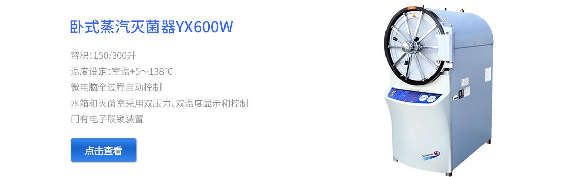 上海三申YX600W卧式圆形压力蒸汽灭菌器