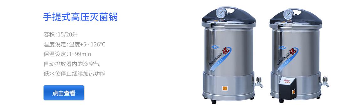 上海三申手提式电热压力蒸汽灭菌器