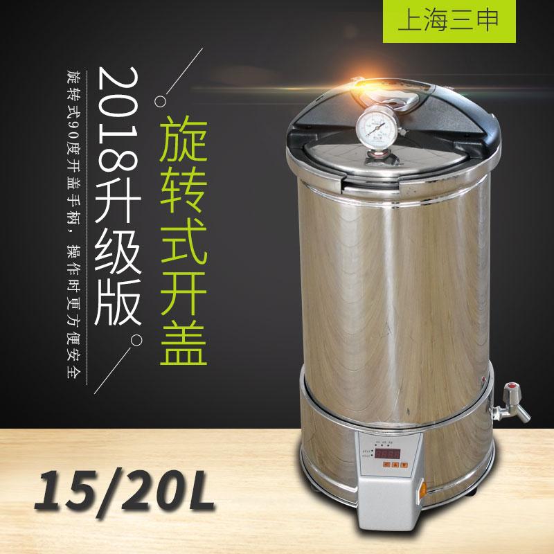 上海三申YX280/20手提式不锈钢蒸汽xx色综合高压灭菌锅20L(新款座式电热)