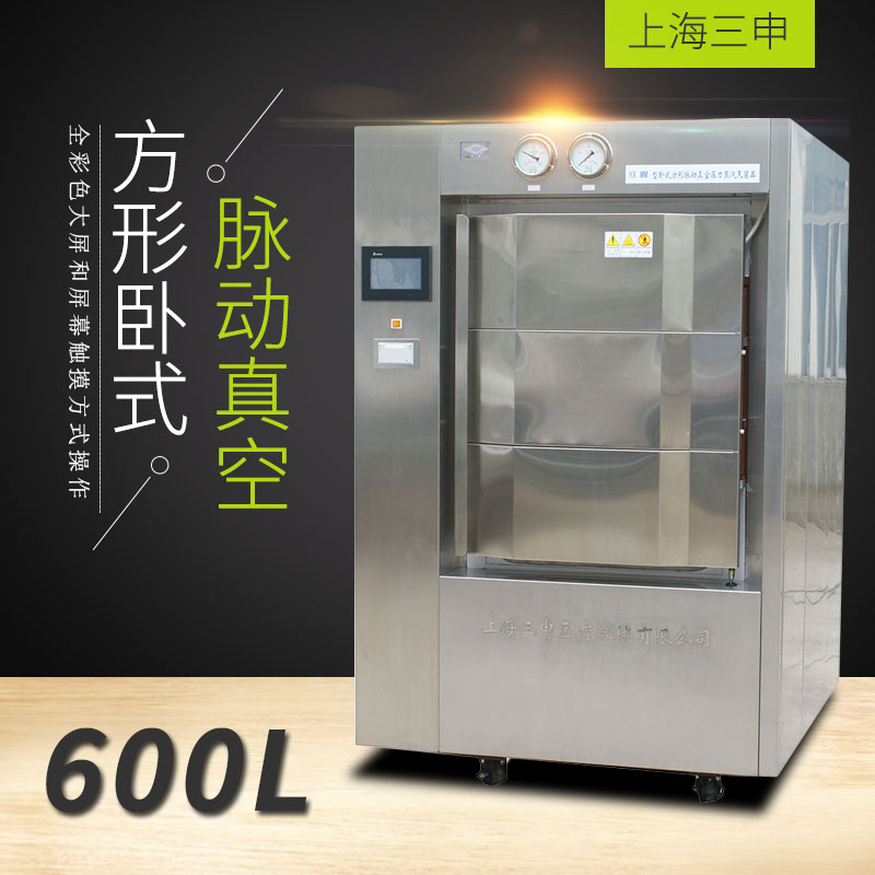 上海三申YX0.6WM型卧式方形脉动真空xx色综合高压灭菌锅