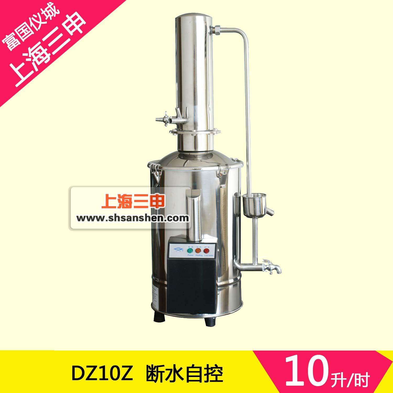 上海三申不锈钢电热蒸馏水器(自控)DZ10Z 10L/h