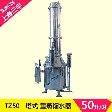 上海三申TZ50不锈钢塔式蒸汽重蒸馏水器50L/h