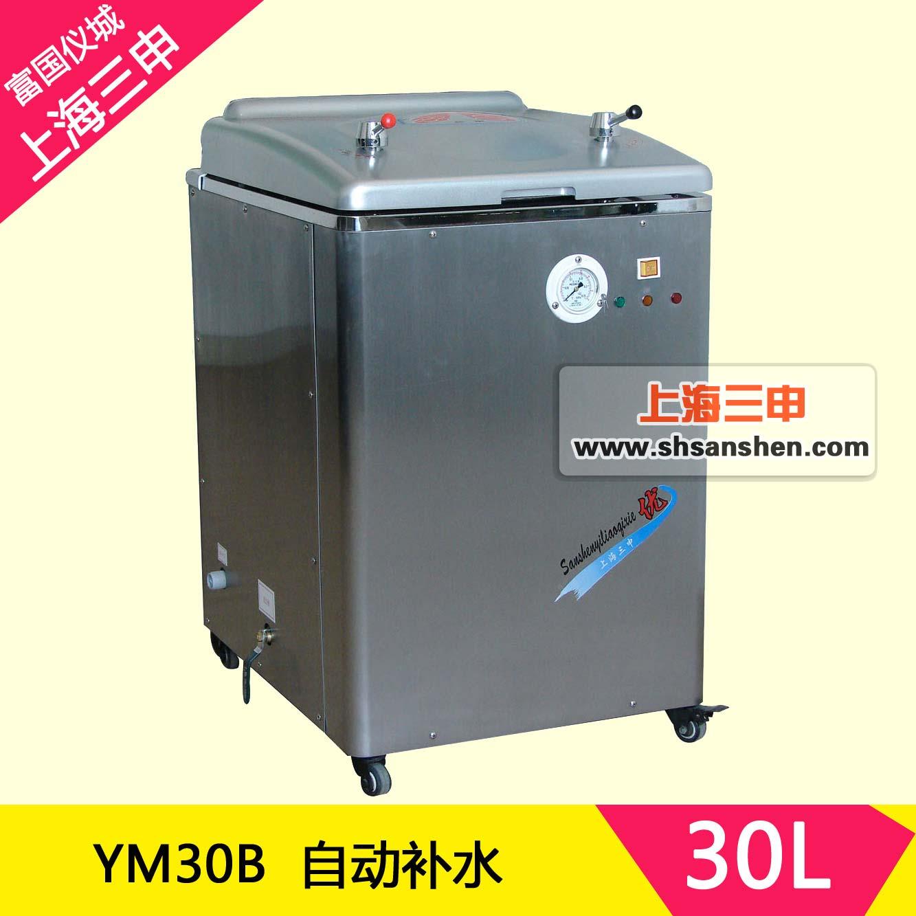 上海三申YM30B不锈钢立式电热蒸汽xx色综合高压灭菌锅医用消毒锅(自动补水型)