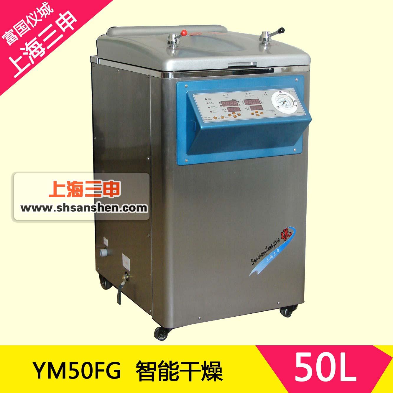 上海三申立式蒸汽xx色综合YM50FG(智能控制+干燥型)50L 压力蒸汽灭菌锅