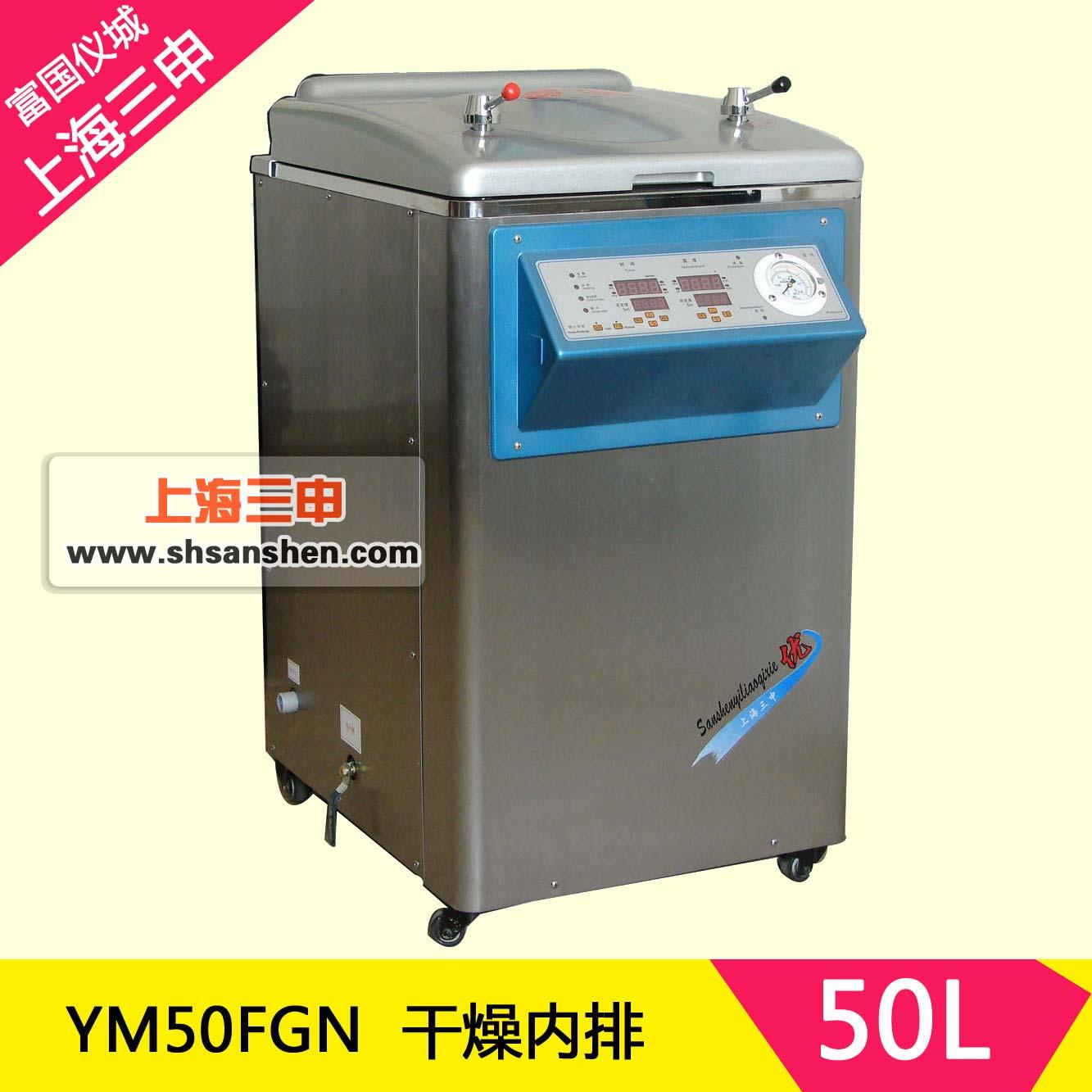 上海三申不锈钢立式电热蒸汽xx色综合YM50FGN(干燥内排)50L