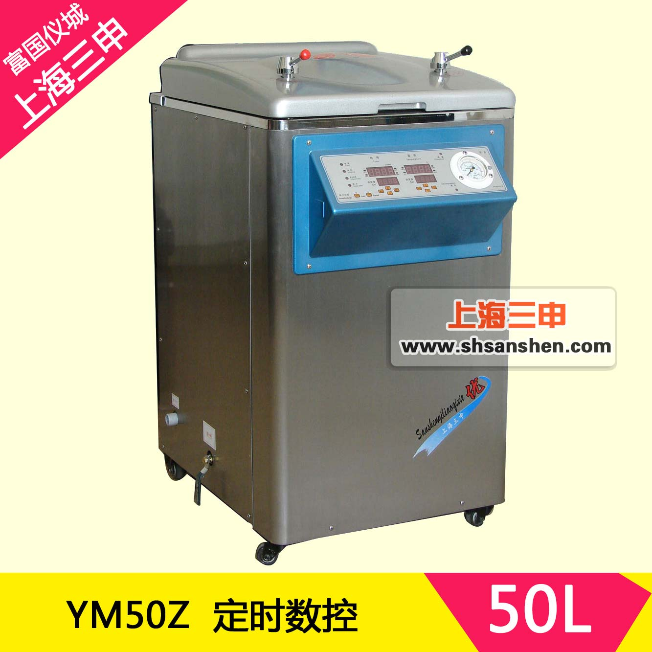 上海三申不锈钢立式压力蒸汽xx色综合YM50Z 定时数控50L 高压蒸汽灭菌锅