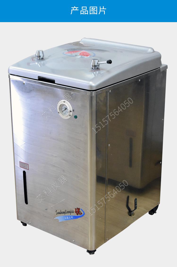 上海三申不锈钢立式电热压力蒸汽xx色综合YM50A 高压蒸汽灭菌锅(人工加水)50L