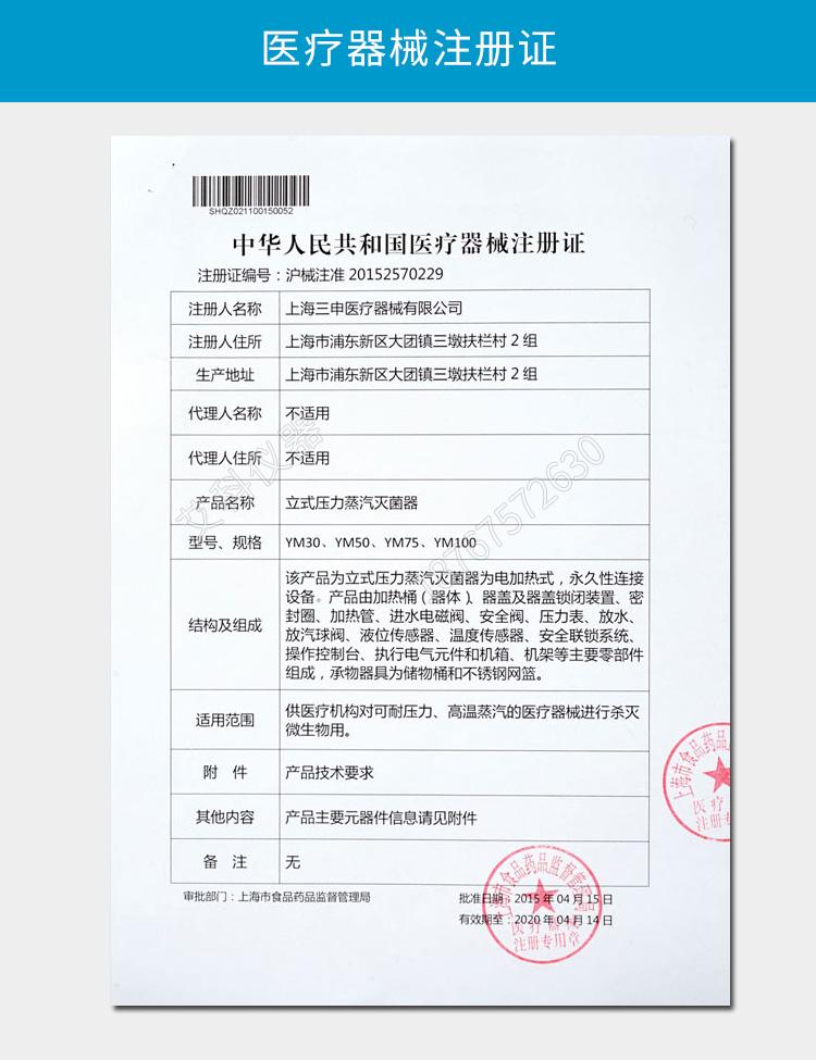 上海三申立式电热蒸汽xx色综合YM50FN(智能内排)50L 压力蒸汽灭菌锅
