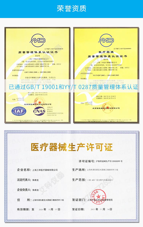 上海三申YX06WM型卧式方形脉动真空压力蒸汽xx色综合